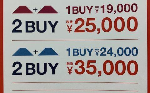 【決算セールのお知らせ】スーツ&スーツ肥後橋店