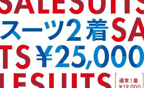 【スーツ&スーツ新橋店 ブログ始動!!】