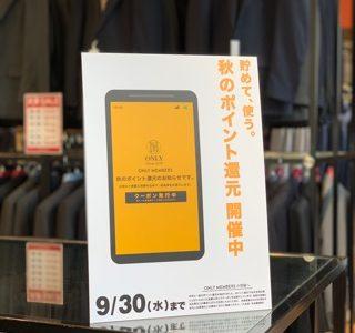 【ポイント還元開催中!】スーツ&スーツ新橋店