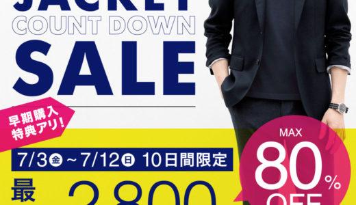 【最安2,800円】ワーク&プライベートジャケットカウントダウンSALE