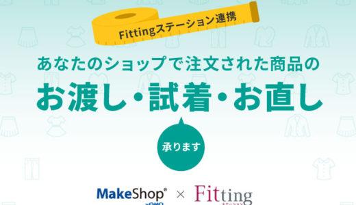 【初導入】Fittingステーションと連携!アパレルEC向け「ネットで買って、近くの店舗で試着・お直し」を提供可能に