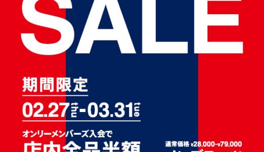 【新店のお知らせ】SUITS&SUITS新橋店 オープニングセール開催!