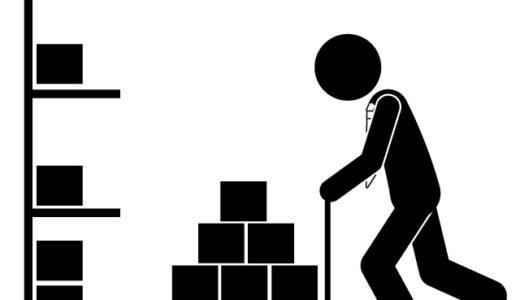 【2月末より】棚卸の実施に伴い、ご注文の商品お届けが通常より遅くなります。