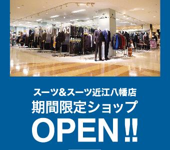 【催事開催 】2月1日(土)~イオン近江八幡店2Fにて