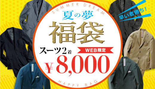 【先着限定】驚愕の価格!夏の夢福袋キャンペーン