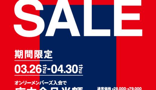 【リニューアルオープン】SUITS&SUITS イオン近江八幡SC店 / オープン記念クーポンあり