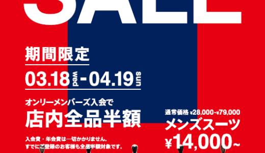 【新店のお知らせ】SUITS&SUITSオリナス錦糸町店 / オープン記念クーポンあり