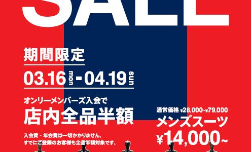 【新店のお知らせ】SUITS&SUITSイオンモール伊丹昆陽店 / オープン記念クーポンあり