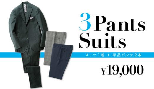 【着回し上手】3パンツスーツでコーデが一石三鳥!