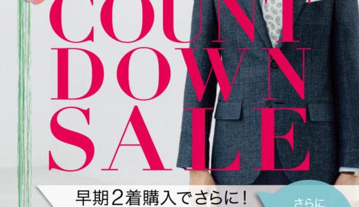 【最安6,500円】春の新生活応援・ビジネススーツ カウントダウンセール