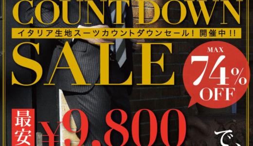 【最安9,800円】ファン待望!イタリア生地カウントダウンセール