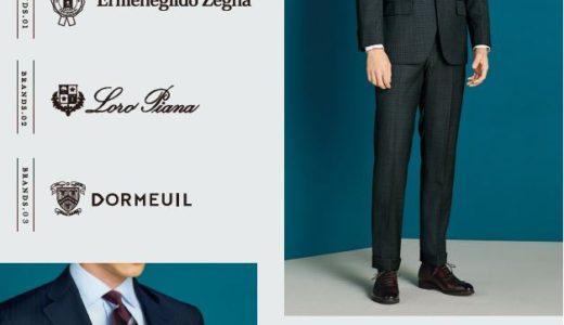 【15周年特別企画】ゼニア・ロロピアーナ・ドーメルの最高級スーツが28,000円均一!
