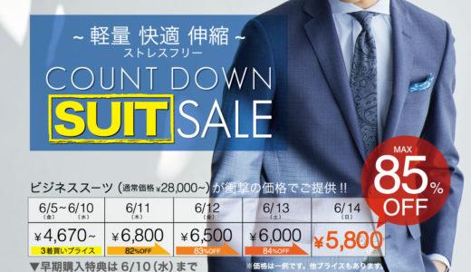 ≪最安5,800円≫MAX85%OFF 快適・爽快スーツカウントダウンSALE