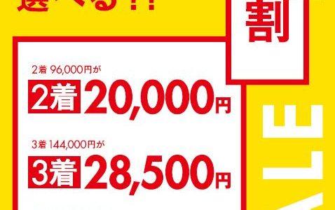 【着割SALE】買えば買うほど安くなる!