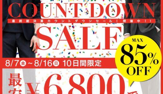【スーツ最安6,800円】総決算カウントダウンセール