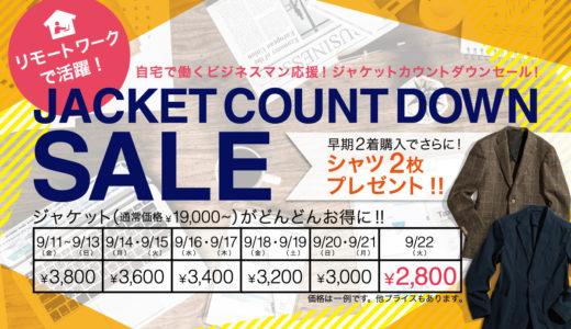 【最安2,800円】自宅で働くビジネスマン応援!ジャケットカウントダウンSALE