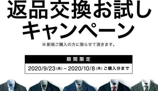 【無料サービス】返品交換お試しキャンペーン