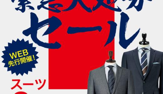【緊急大処分】スーツ2着18,000円!どうか買ってください!WEB同時開催