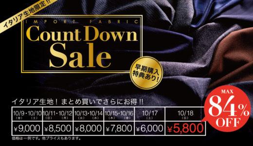 【最安5,800円】ファン待望!イタリア生地カウントダウンSALE