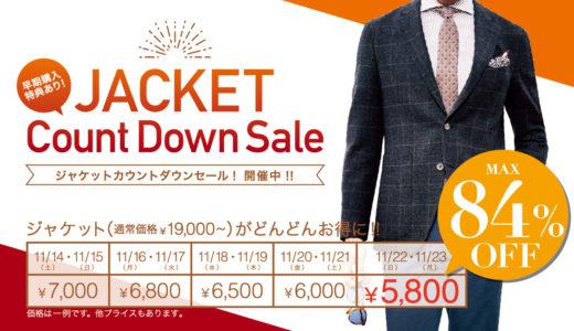 【最安5,800円】秋の大判振舞!ジャケットカウントダウンSALE