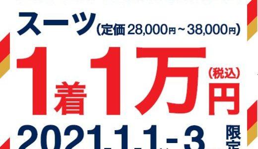 【11日まで】初売りスーツ半額祭!!