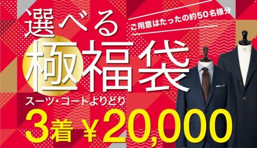 ≪極福袋≫えらべる3着20,000円の衝撃初売り企画