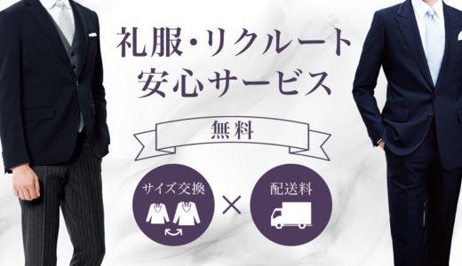 ≪交換無料≫ブラックスーツ安心サービス
