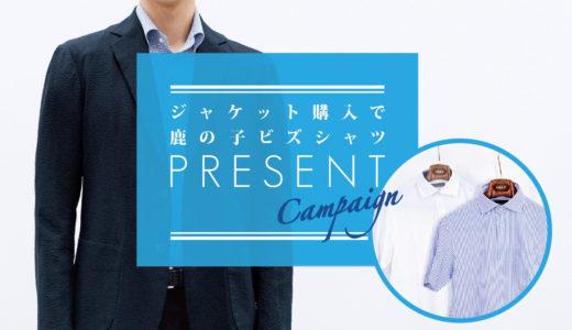 ≪半袖もらえる≫ジャケットご購入でBIZシャツプレゼント