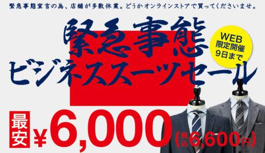 【緊急大処分】最安スーツ1着6,600円!どうか買ってください!