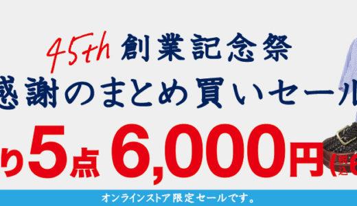 【6/27で終了】5点6,600円!夏の洗い替えシャツまとめ買いセール
