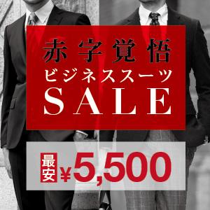【最安5,500円】赤字覚悟オンラインストア限定スーツセール