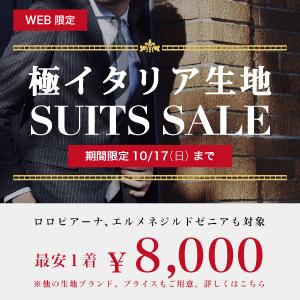 ≪最安8,000円≫極イタリア生地スーツセール※WEB限定