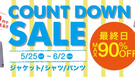 最安¥2,800でジャケットが買える!夏物ビジネスアイテム多数!カウントダウンセール ※ゲリラ企画