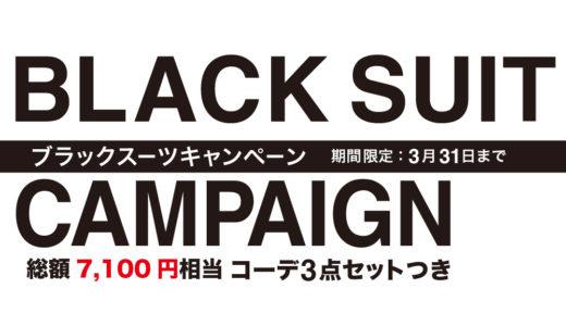 【得!7,100円相当】ブラックスーツキャンペーン / BLACK SUIT CAMPAIGN