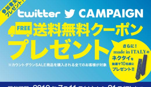 【リツイート企画】Twitterで送料無料クーポンがもらえる!追加プレゼントも!?