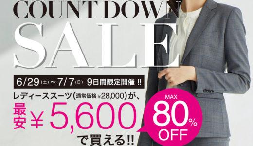 最安¥5,600!WOMENSスーツ上下セット COUNT DOWN SALE!!