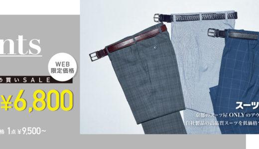 【クールビズ応援企画】パンツ2本まとめ買いキャンペーン¥6,800!!