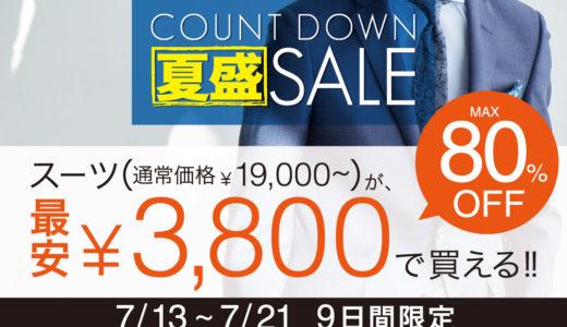 【カウントダウン夏盛SALE】スーツが最安3,800円で買える!!今夏最大の特大企画