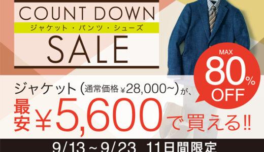 ジャケット最安5,600円/秋のジャケパンカウントダウンセール開催