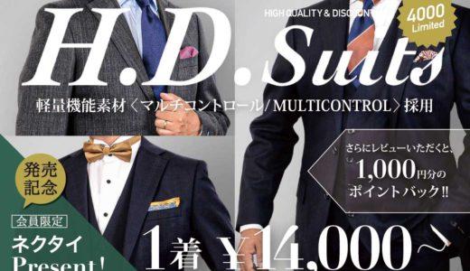 PRODACTSUITS発売記念!ネクタイプレゼント&レビューで1000円ポイントバックのWキャンペーン実施中!