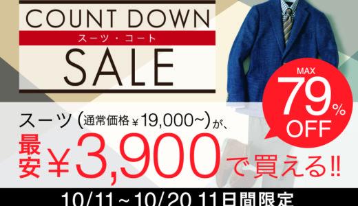 「今欲しい!秋冬モノ」最安3,900円でスーツが買える!カウントダウンセール