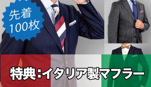 【100名様限定】イタリア製マフラープレゼントキャンペーン