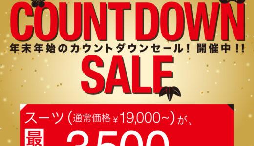 ≪大型企画≫最安スーツ1着3,500円!年末年始カウントダウンSALE!